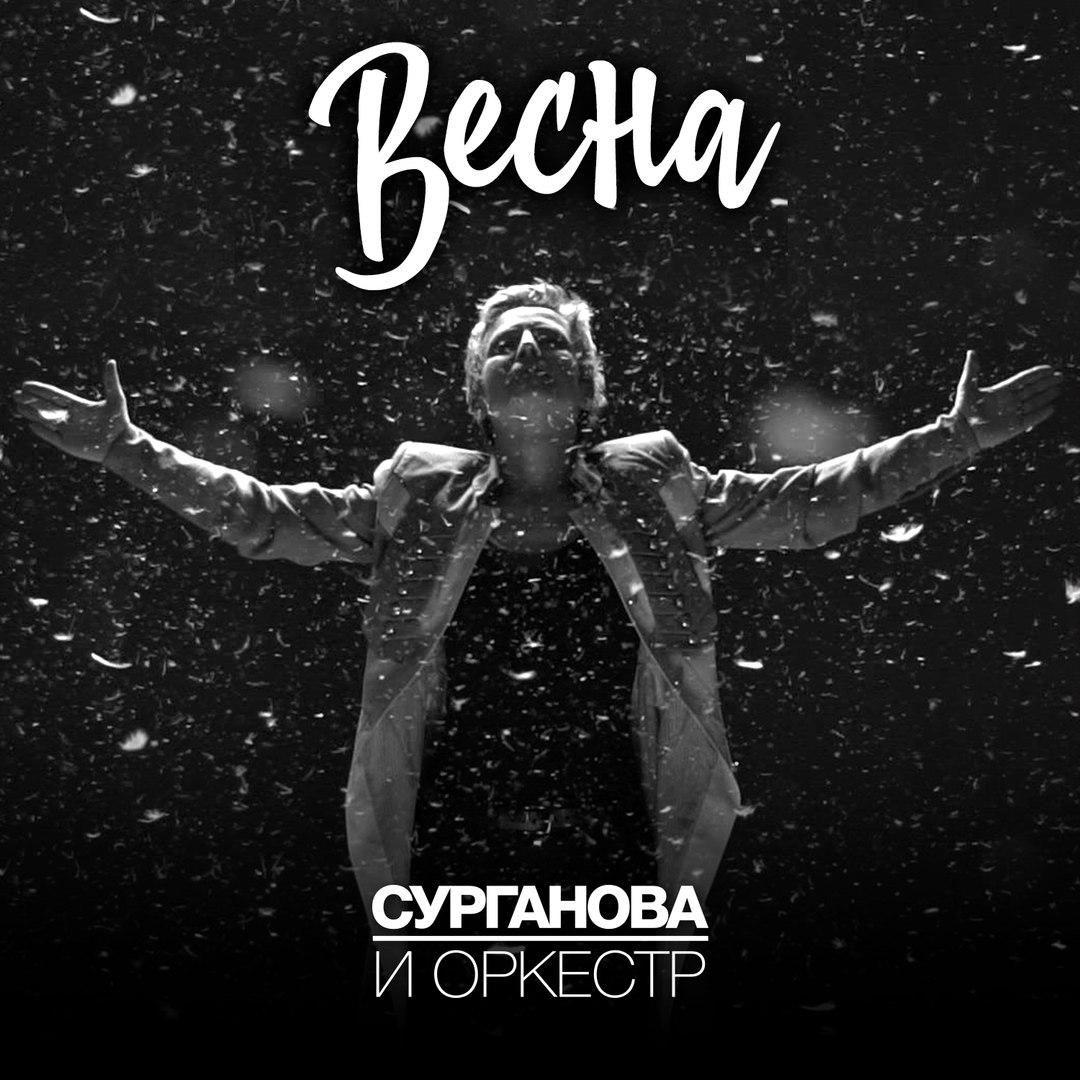 Сурганова сняла клип на обновлённую версию старой песни