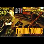 24 апреля Группа ТОМАС в клубе Loftbar
