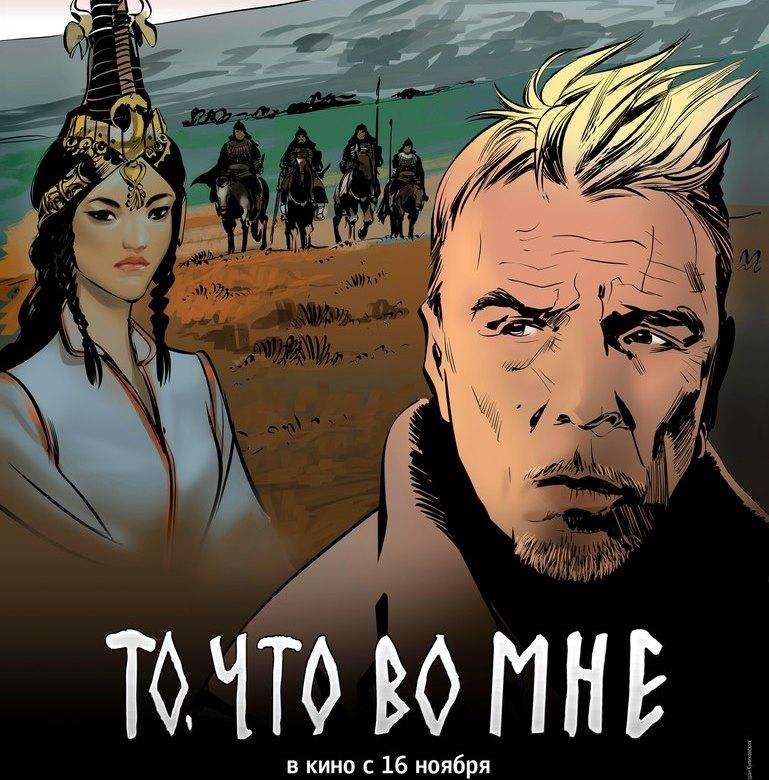 Фильм Гарика Сукачёва про Алтай покажут в кинотеатрах