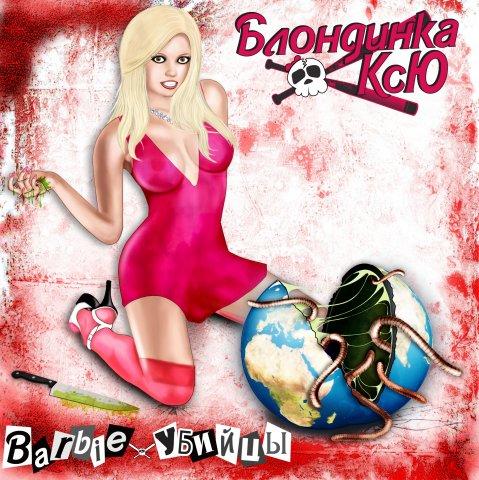 Новый альбом Блондинки Ксю