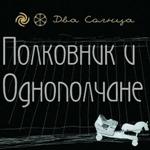 Издан последний альбом «Полковника»