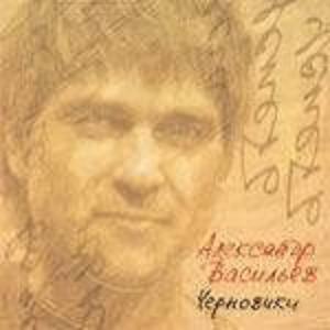 Александр Васильев (from Сплин) - Черновики (2004) MP3
