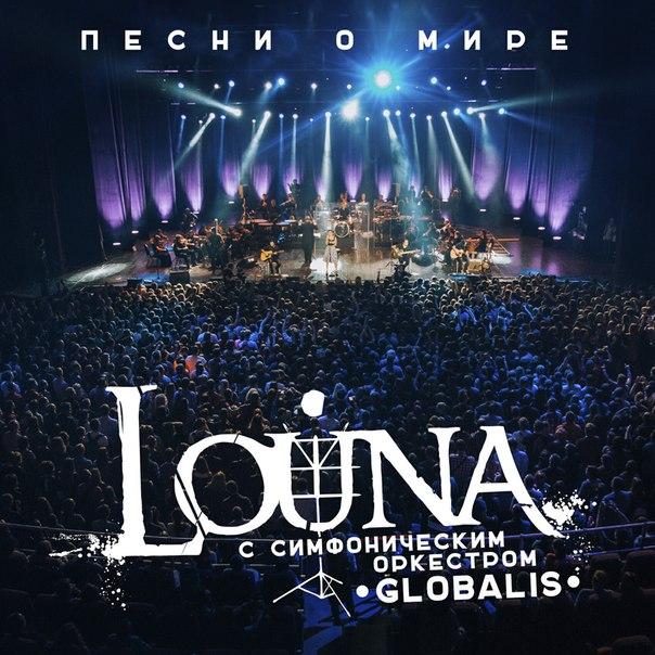 Группа Louna выпускает DVD концерта с симфоническим оркестром