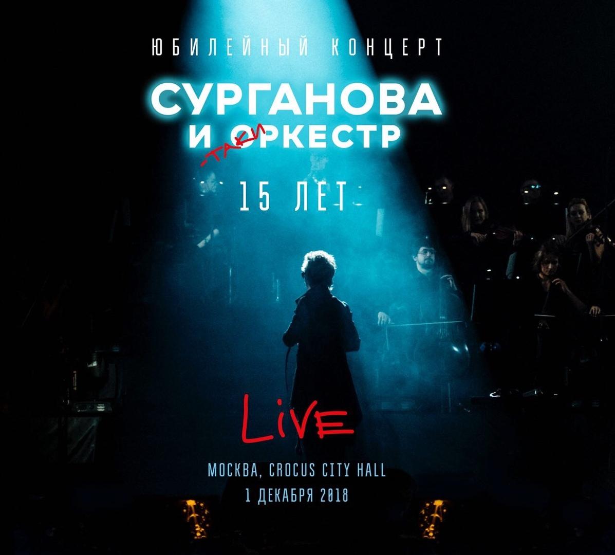Сурганова и Оркестр издали юбилейный концерт в виде live-альбома