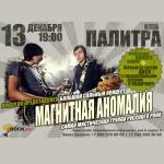 """13 декабря большой сольный концерт группы """"Магнитная Аномалия"""" в клубе Палитра!"""