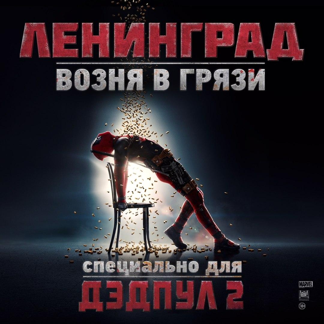 """Песня Ленинграда вошла в саундтрек """"Дэдпула"""""""