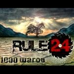 Интернет-сингл «1000 шагов» от RULE24