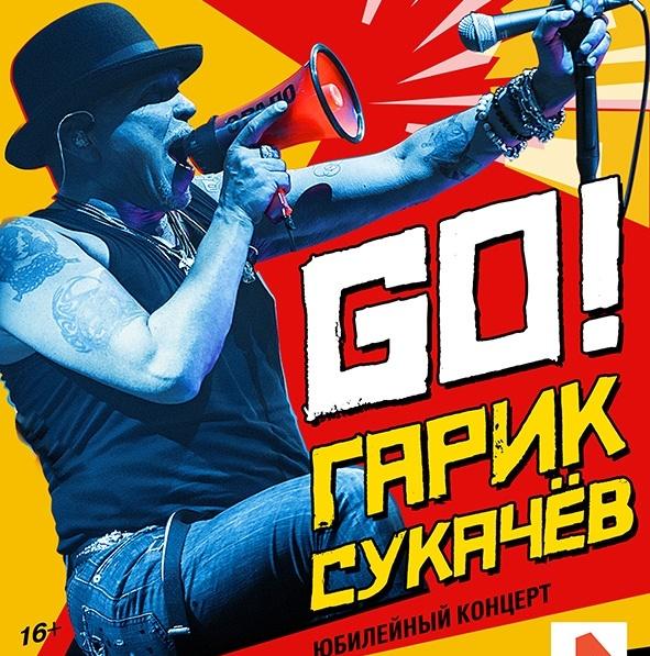 """Гарик Сукачёв дал в Москве старт юбилейному туру """"GO!"""""""