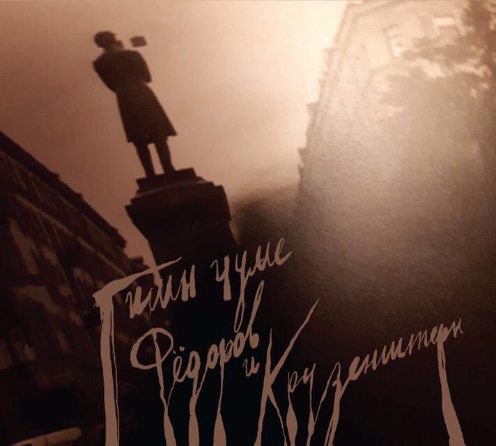 Леонид Фёдоров записал альбом на стихи Пушкина
