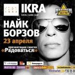 "Отчет о концерте Найка Борзова в клубе ""IKRA"" 23 апреля"
