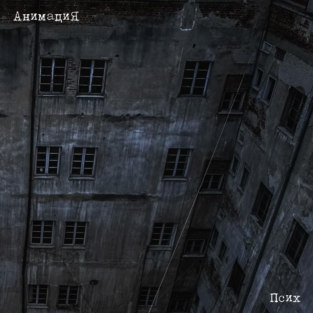 АнимациЯ выпустила песню, которой 14 лет
