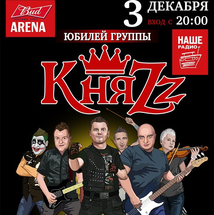 Группа КняZz отметила пятилетие своими лучшими песнями и хитами Короля и Шута