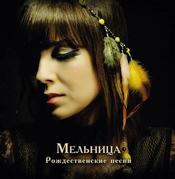 Рождественский сингл группы Мельница