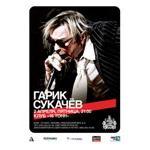 "Гарик Сукачёв в клубе ""16 Тонн"" 2 апреля"