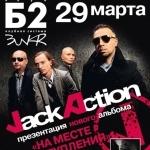 JACK ACTION представят новый альбом в клубе Б2